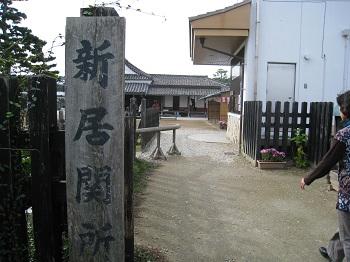 新居関所入口