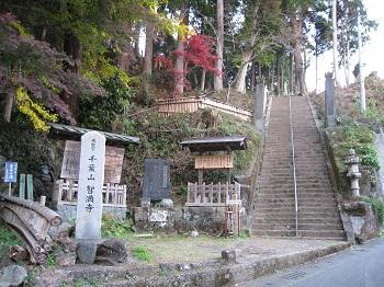 千葉山 智満寺(階段)