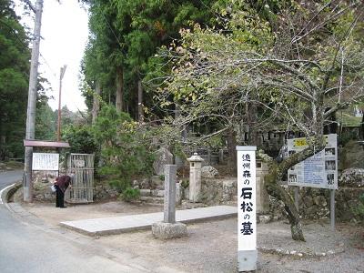 大洞院(森の石松の墓)