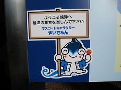 ディスカバリーパーク焼津(やいちゃん)