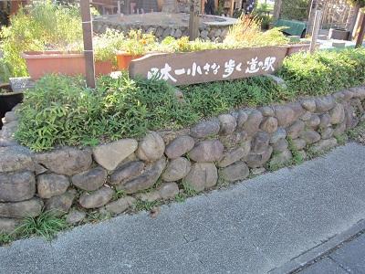 袋井宿(日本一小さな歩く道の駅)