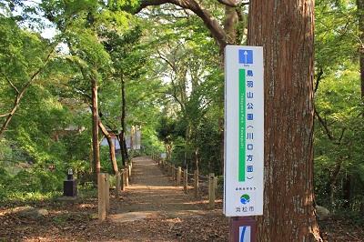 二俣城址(鳥羽山公園)