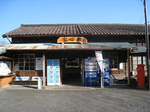 大井川鉄道 家山駅