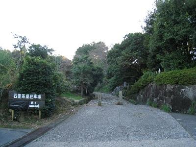 旧東海道金谷坂の石畳(金谷側の入口)