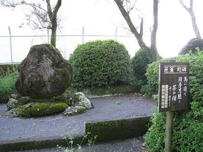 旧東海道金谷坂の石畳(芭蕉の句碑)