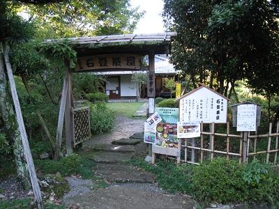旧東海道金谷坂の石畳(石畳茶屋入口)