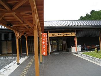 伊太和利の湯(入口)