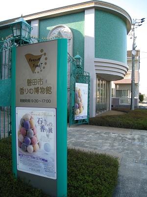 香りの博物館(入口)