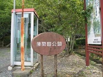 勝間田公園(看板)