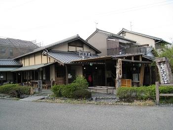 大井川川越遺跡(お茶屋さん)