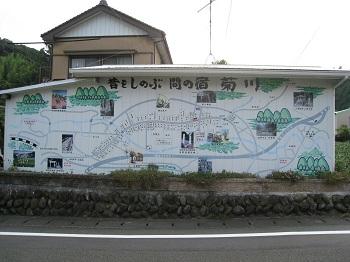 菊川の里(きくがわのさと)