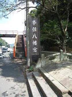 事任八幡宮(入口)