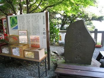 久能山石碑