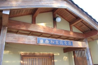 旧赤松家記念館(記念館)