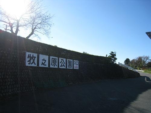 牧之原公園