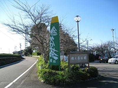 牧之原公園(入口)