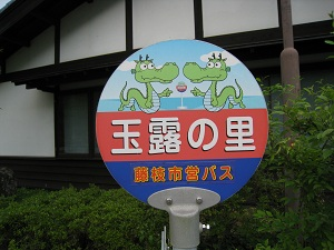 道の駅 玉露の里(バス停)