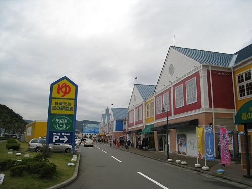 道の駅伊東マリンタウン