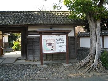 中村家住宅(入口)