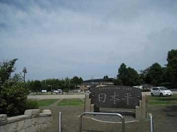 日本平(石碑)