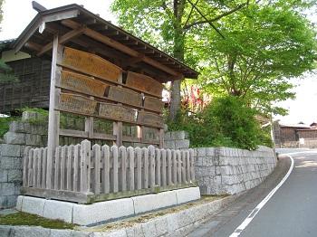 日坂宿(高札場跡)