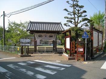 日坂宿(片岡本陣跡(扇屋))