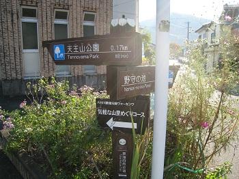野守の池(天王山公園への看板)
