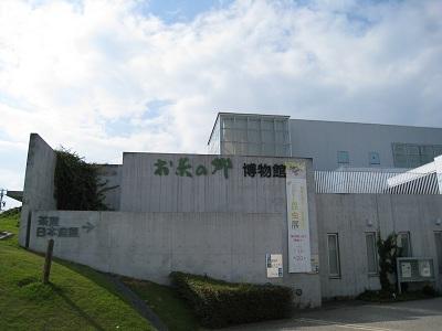 お茶の郷博物館(博物館)