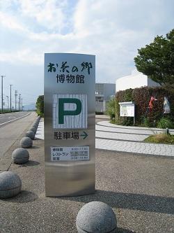 お茶の郷博物館(看板)