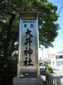 大井神社(看板)