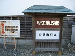 菊川市歴史街道館(看板)