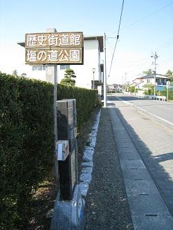 塩の道公園(看板)