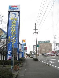 焼津さかなセンター(インター通り側)