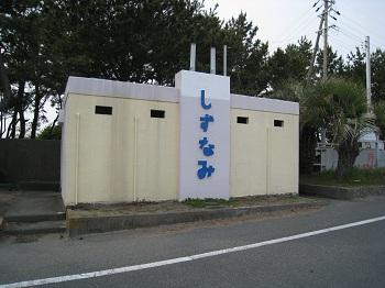 静波海岸(トイレ)