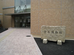 登呂博物館(入口)