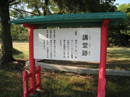 遠江国分寺跡(講堂跡看板)