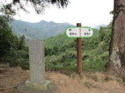 蔦の細道(山頂)