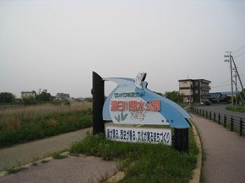 湯日川親水公園(看板)