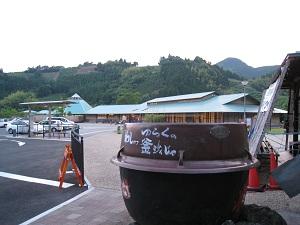 瀬戸谷温泉ゆらく(トトロ)