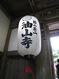 医王山 油山寺(提灯)