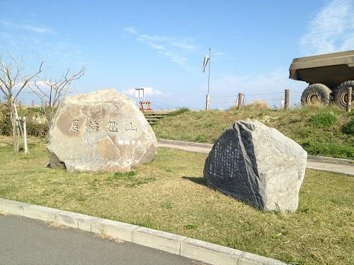 三保灯台(石碑)