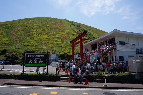 大室山(リフト乗り場)