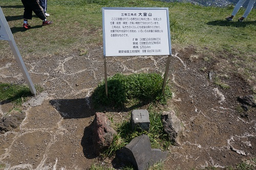 大室山(三角点)