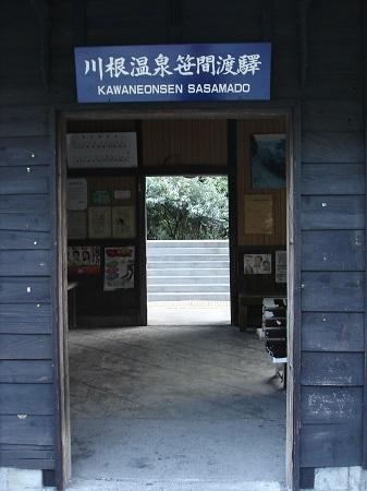 川根温泉笹間渡駅(駅舎入口)