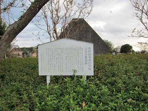 竜洋袖浦公園(看板)