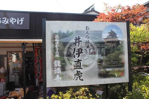 龍潭寺(大河ドラマ看板)