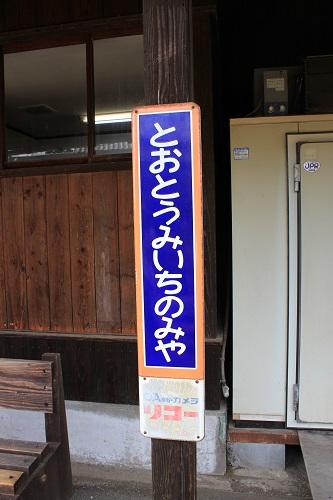 遠江一宮駅(駅名板)