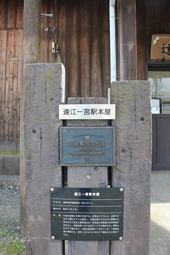 遠江一宮駅(登録有形文化財の碑)