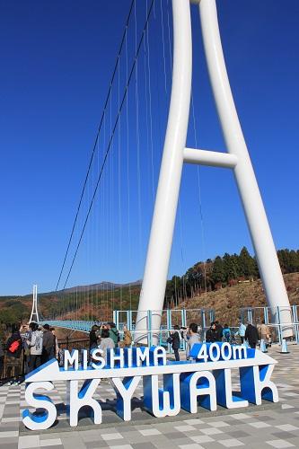 吊り橋(三島スカイウォーク)