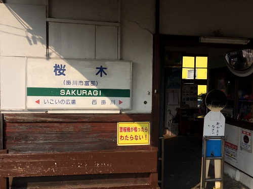 ホームの椅子(天浜線桜木駅)
